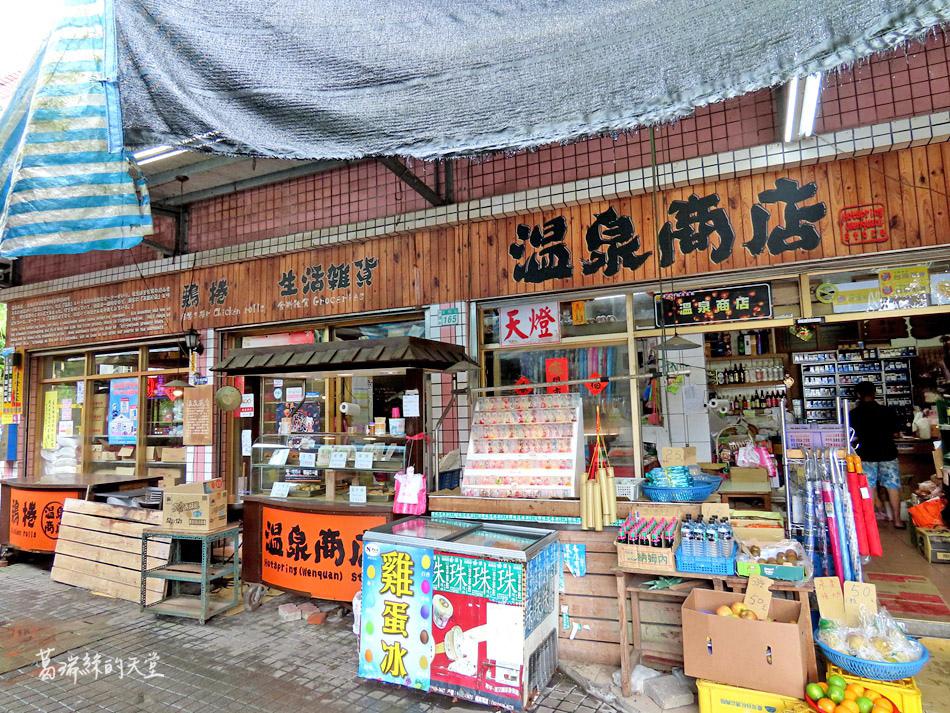菁桐老街美食 (29).jpg