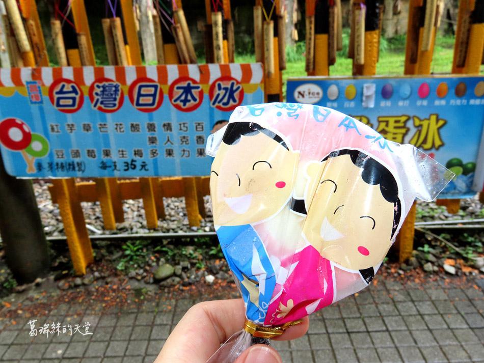 菁桐老街美食 (40).jpg