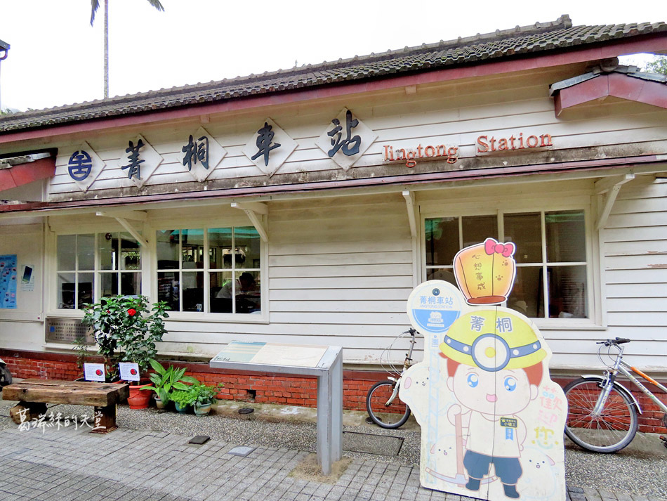 菁桐老街美食 (46).jpg