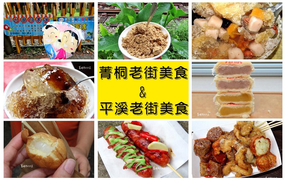 菁桐老街美食&平溪老街美食.jpg