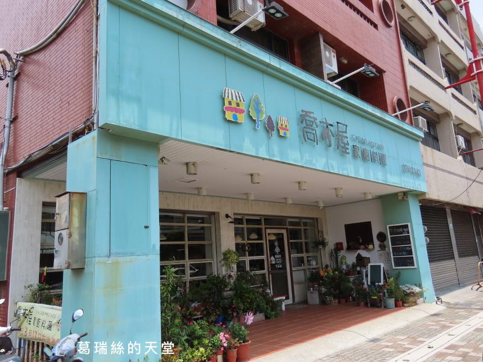 朴子聚餐餐廳喬木屋1.JPG