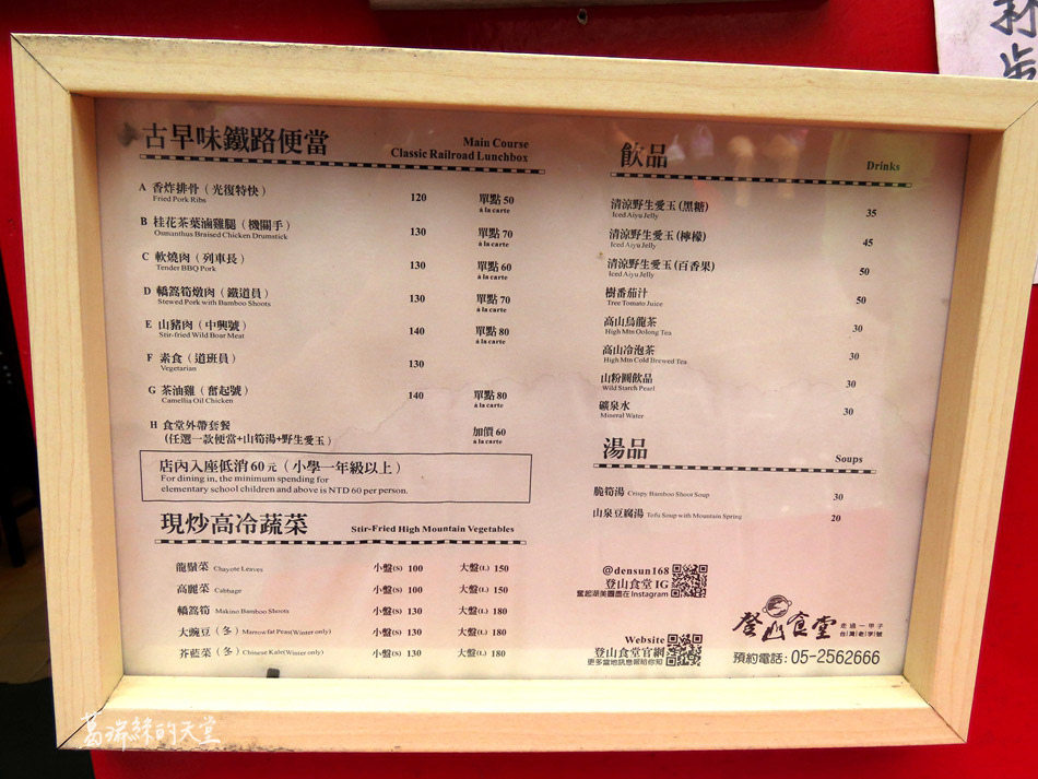 嘉義景點-奮起湖老街 (19).jpg