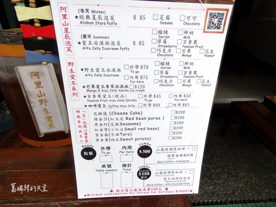 嘉義景點-奮起湖老街 (42).jpg