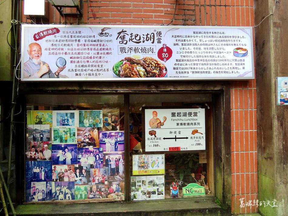 嘉義景點-奮起湖老街 (74).jpg