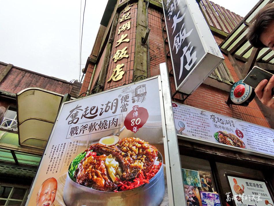 嘉義景點-奮起湖老街 (75).jpg