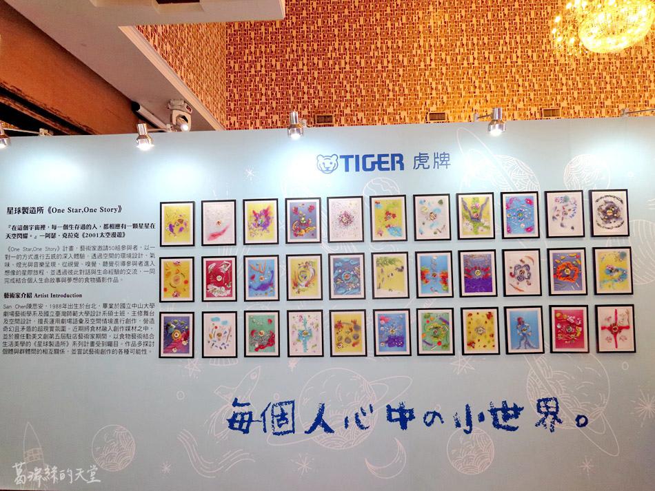 日本Tiger虎牌家電新品商討會 (1).jpg