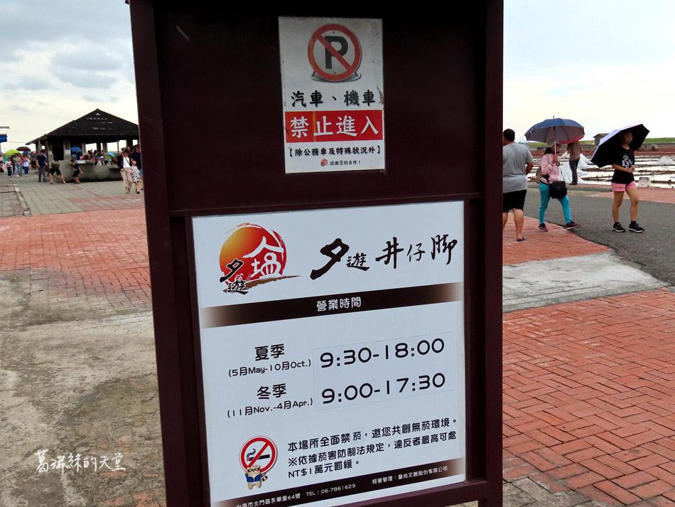 北門景點-井仔腳 瓦盤鹽田 (26).jpg