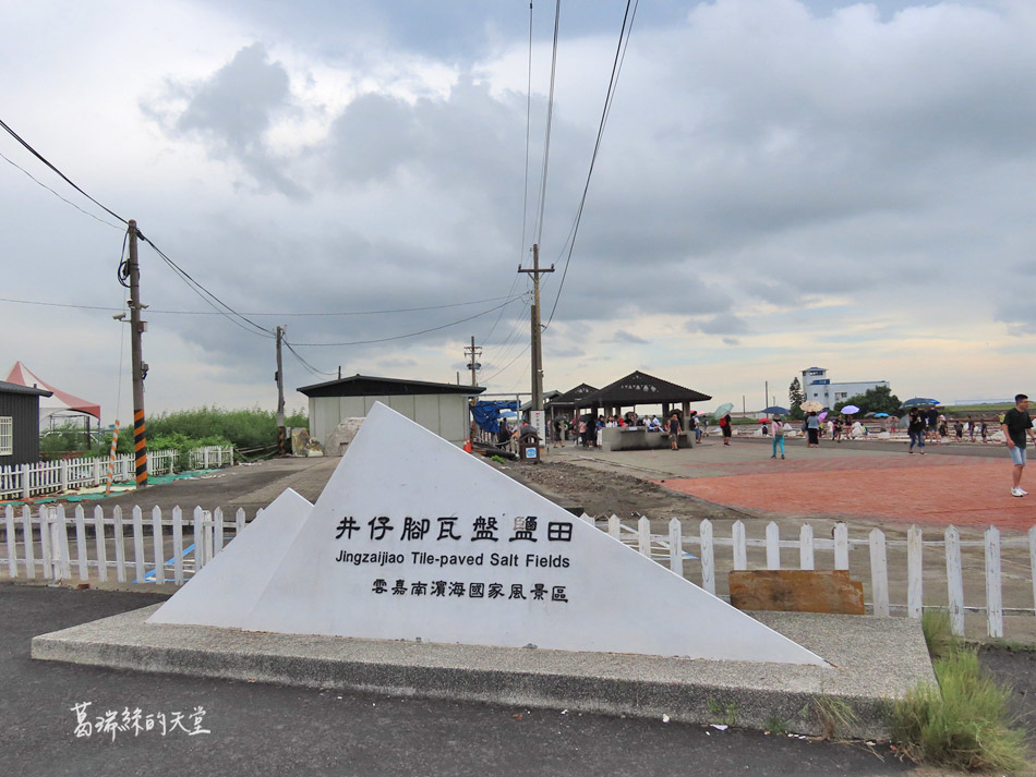 北門景點-井仔腳 瓦盤鹽田 (30).jpg
