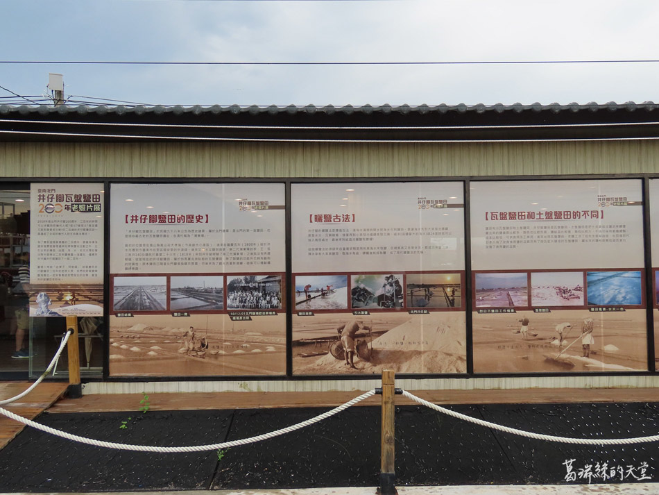 北門景點-井仔腳 瓦盤鹽田 (32).jpg