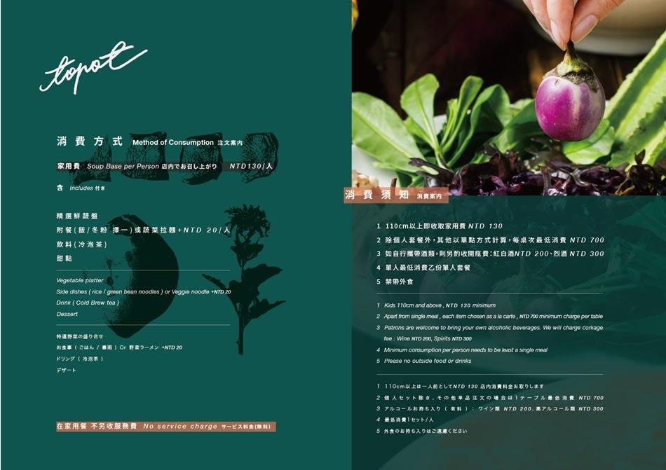 汆食菜單 (1).jpg