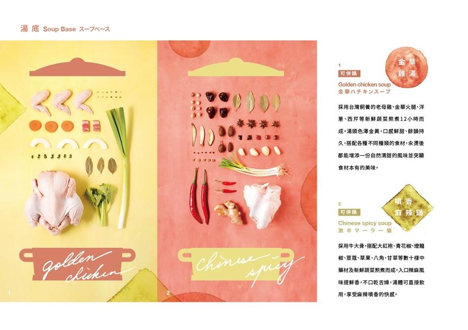 汆食菜單 (2).jpg