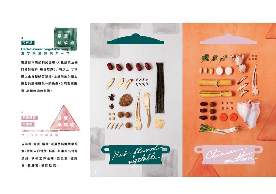 汆食菜單 (3).jpg