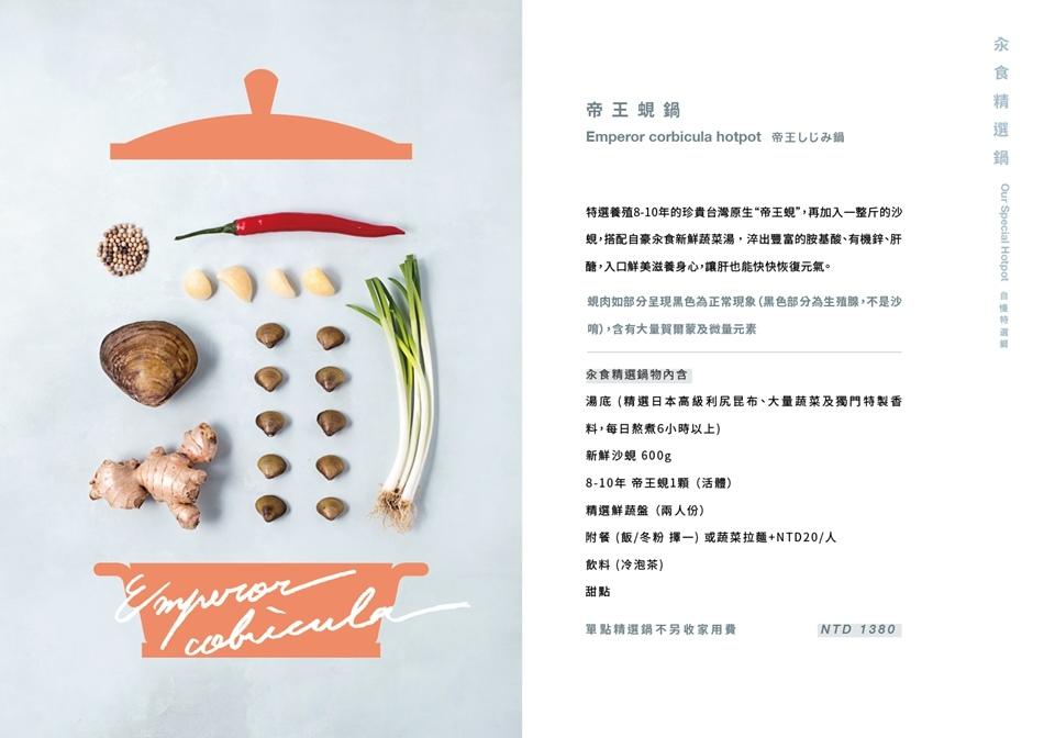 汆食菜單 (4).jpg