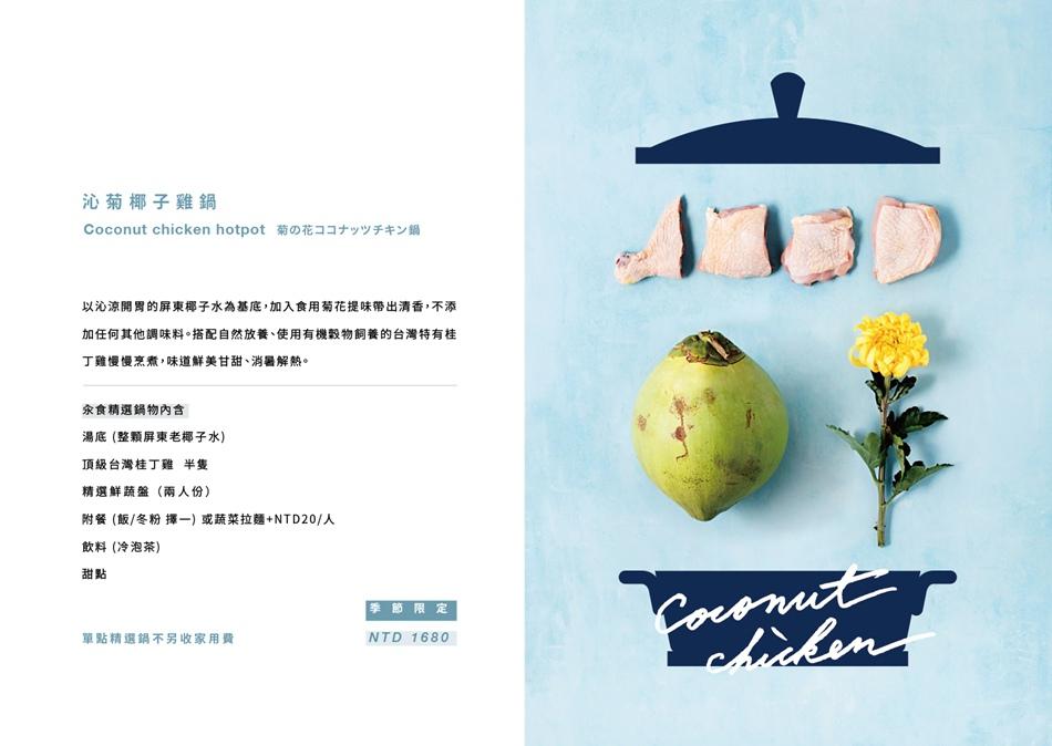 汆食菜單 (5).jpg