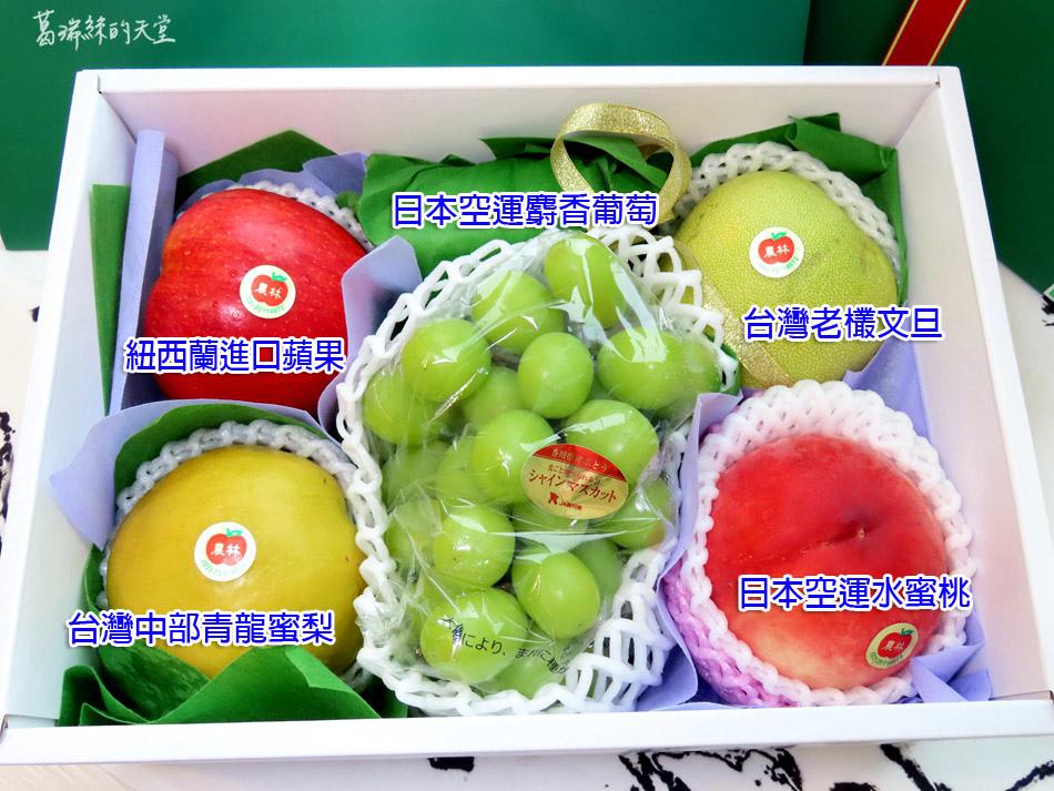 宅配高級水果禮盒推薦-農林水果行 (43).jpg