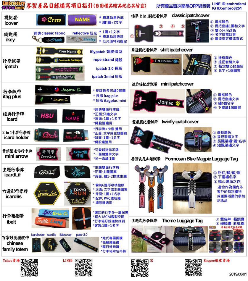 行李飄帶推薦-Embro Fami 臂章家族 (56).jpg