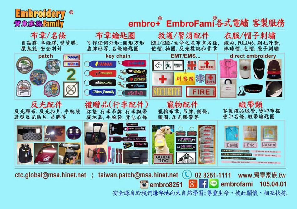 行李飄帶推薦-Embro Fami 臂章家族 (58).jpg