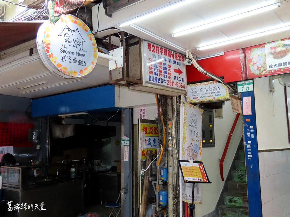 台北車站桌遊店-貳家桌遊 (1).jpg