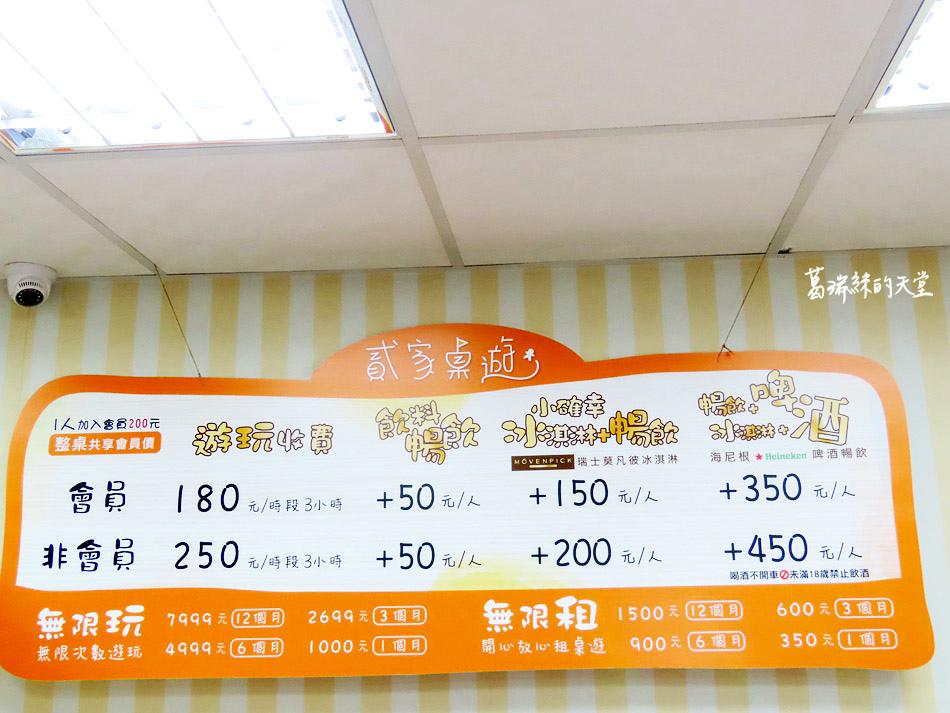 台北車站桌遊店-貳家桌遊 (18).jpg