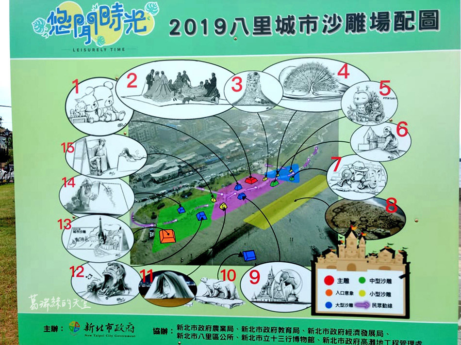 2019八里沙雕展 (17).jpg