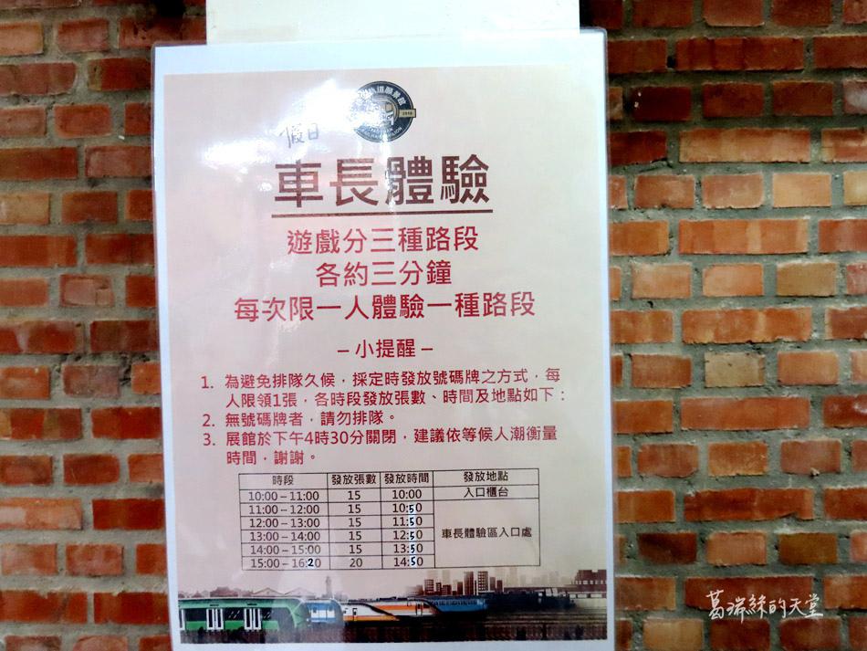 桃園室內親子景點-軌道願景館 (29).jpg