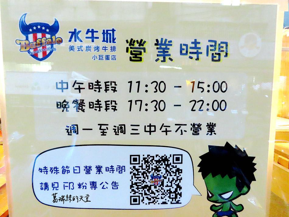 水牛城-小巨蛋店2019 (1).jpg