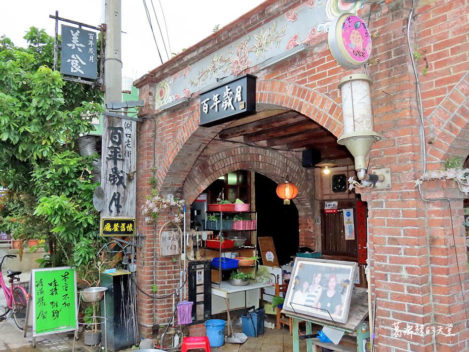 新竹景點-湖口老街 (4).jpg