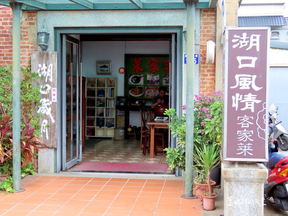 新竹景點-湖口老街 (27).jpg