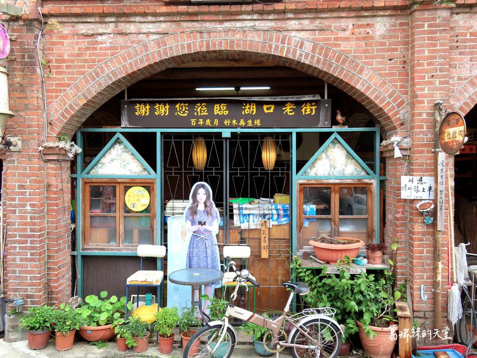 新竹景點-湖口老街 (28).jpg