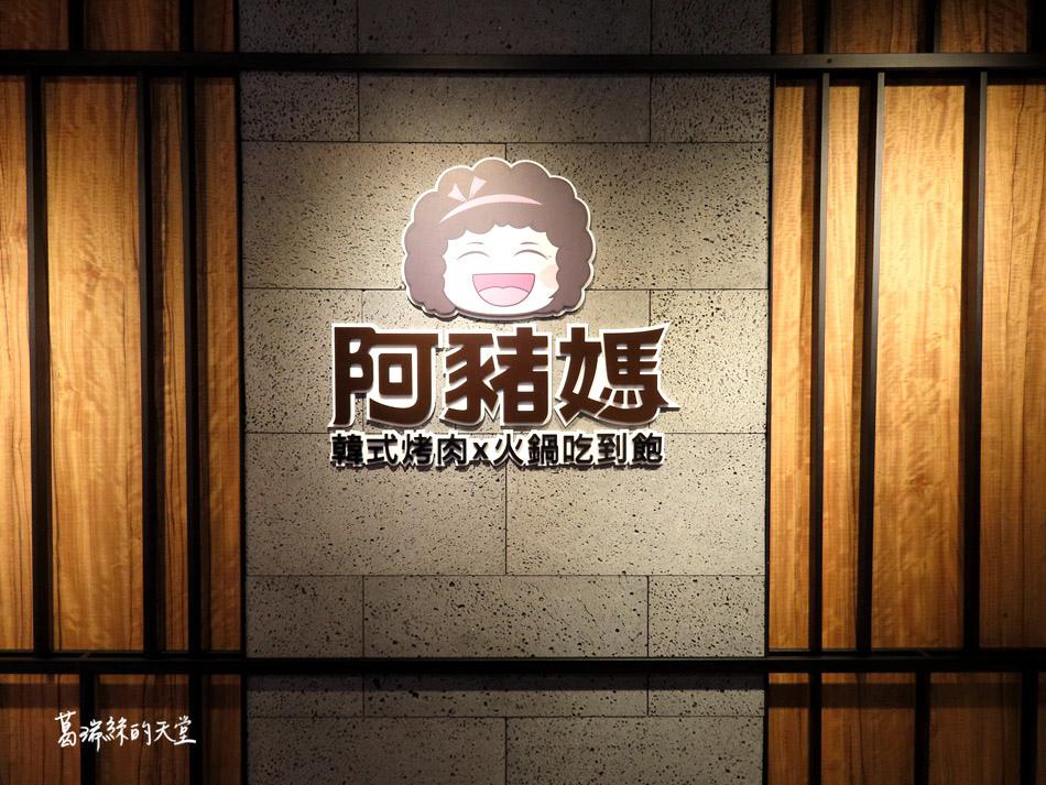 西門町美食-阿豬媽韓式烤肉X火鍋吃到飽 (15).jpg