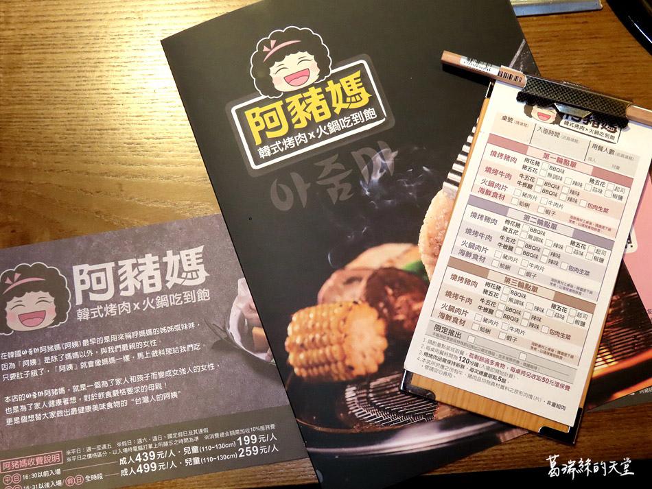 西門町美食-阿豬媽韓式烤肉X火鍋吃到飽 (16).jpg