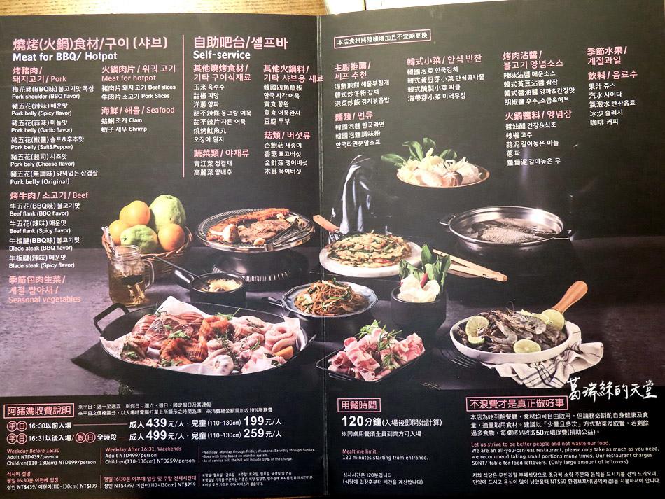 西門町美食-阿豬媽韓式烤肉X火鍋吃到飽 (17).jpg