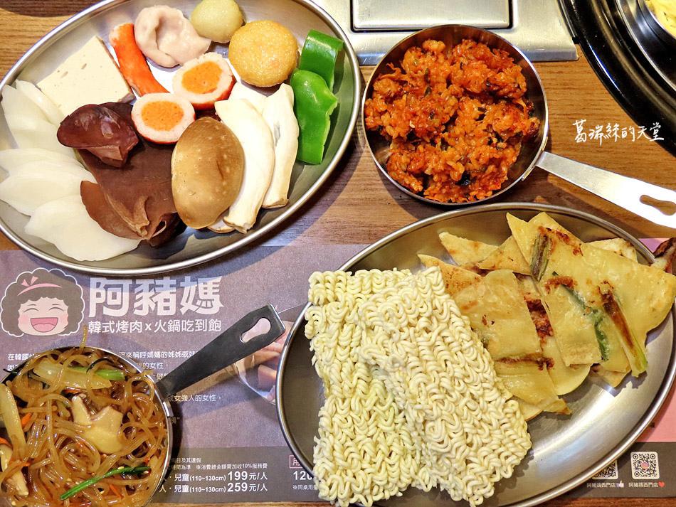 西門町美食-阿豬媽韓式烤肉X火鍋吃到飽 (30).jpg