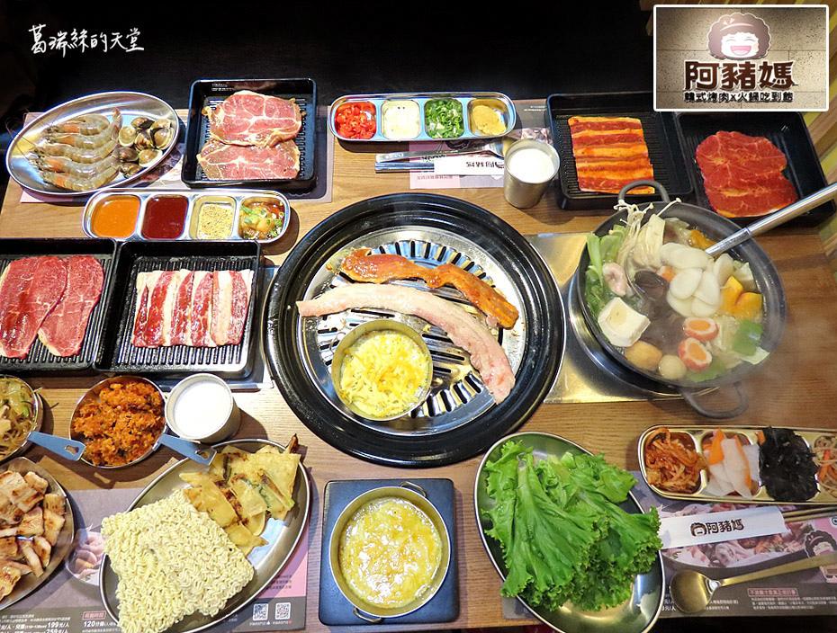 西門町美食-阿豬媽韓式烤肉X火鍋吃到飽 (71).jpg
