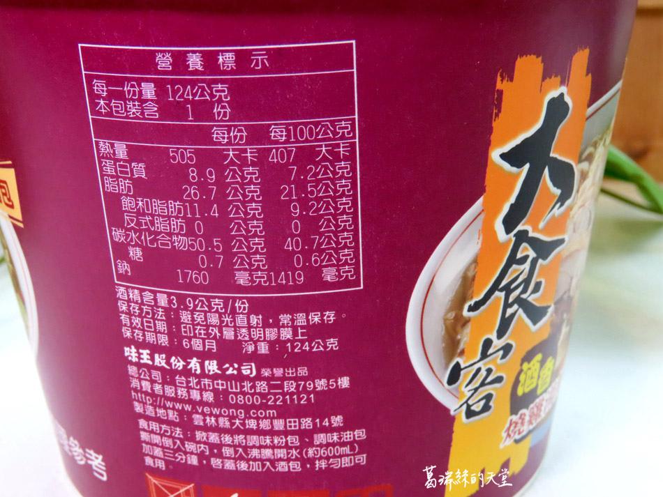 味王大食客系列-快速五分鐘料理 (7).jpg