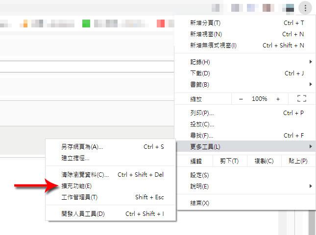 chrome擴充程式在哪裡.jpg