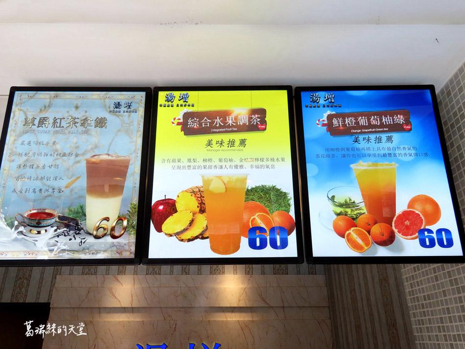 基隆飲料推薦-湯增鮮果頂級茶飲 (3).jpg