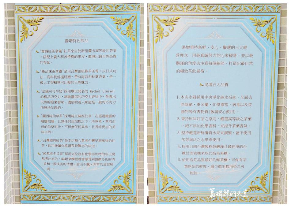 基隆飲料推薦-湯增鮮果頂級茶飲 (8).jpg