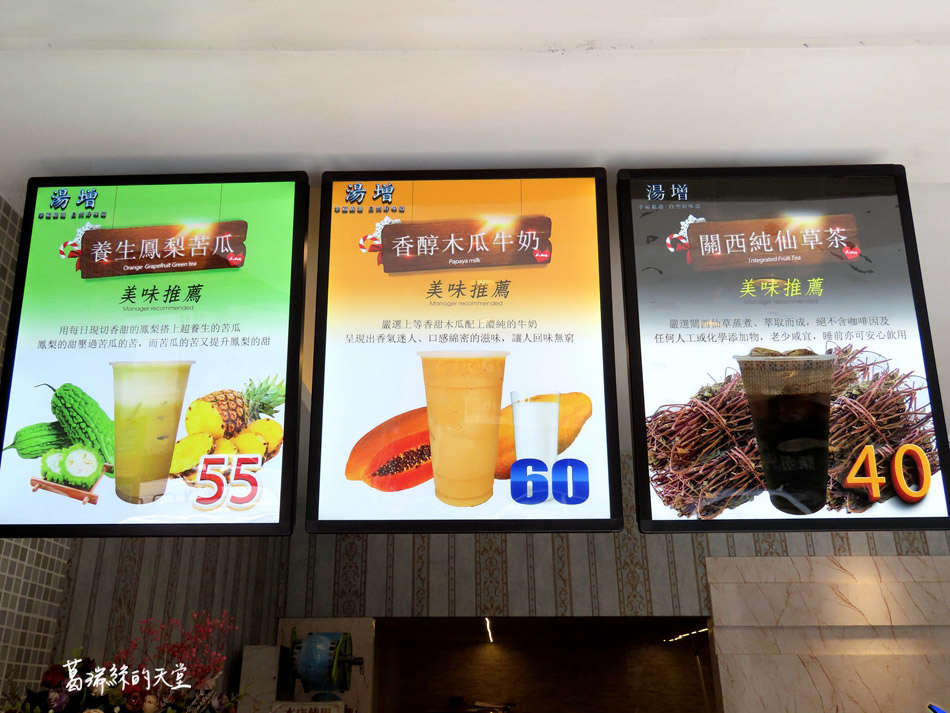 基隆飲料推薦-湯增鮮果頂級茶飲 (4).jpg