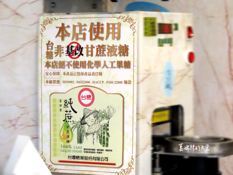基隆飲料推薦-湯增鮮果頂級茶飲 (10).jpg