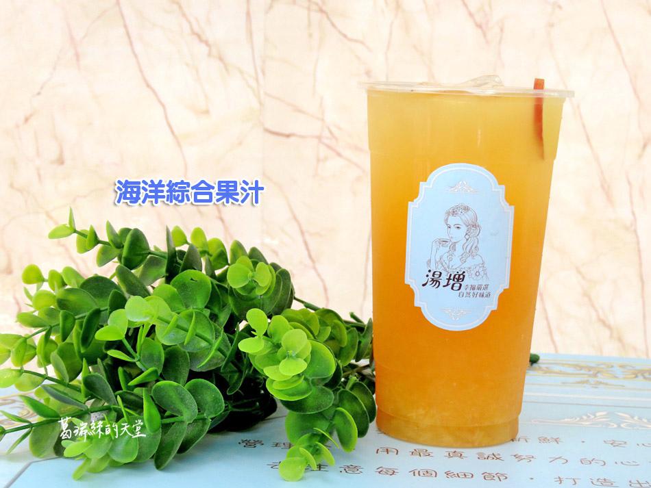 基隆飲料推薦-湯增鮮果頂級茶飲 (14).jpg
