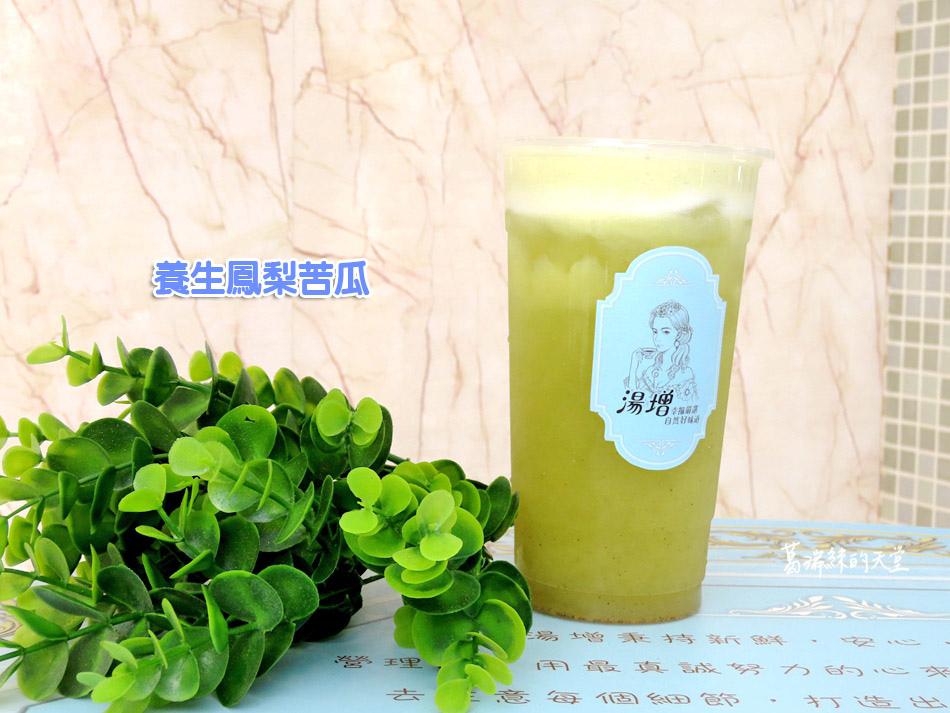 基隆飲料推薦-湯增鮮果頂級茶飲 (21).jpg