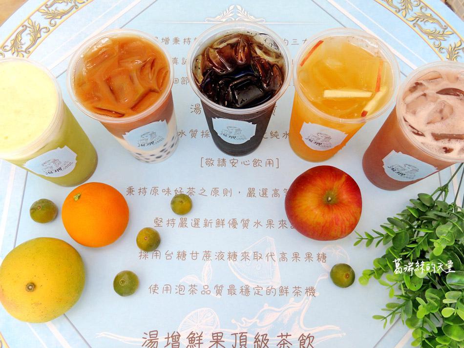 基隆飲料推薦-湯增鮮果頂級茶飲 (26).jpg