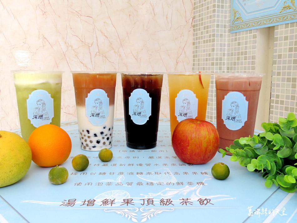 基隆飲料推薦-湯增鮮果頂級茶飲-(25).jpg