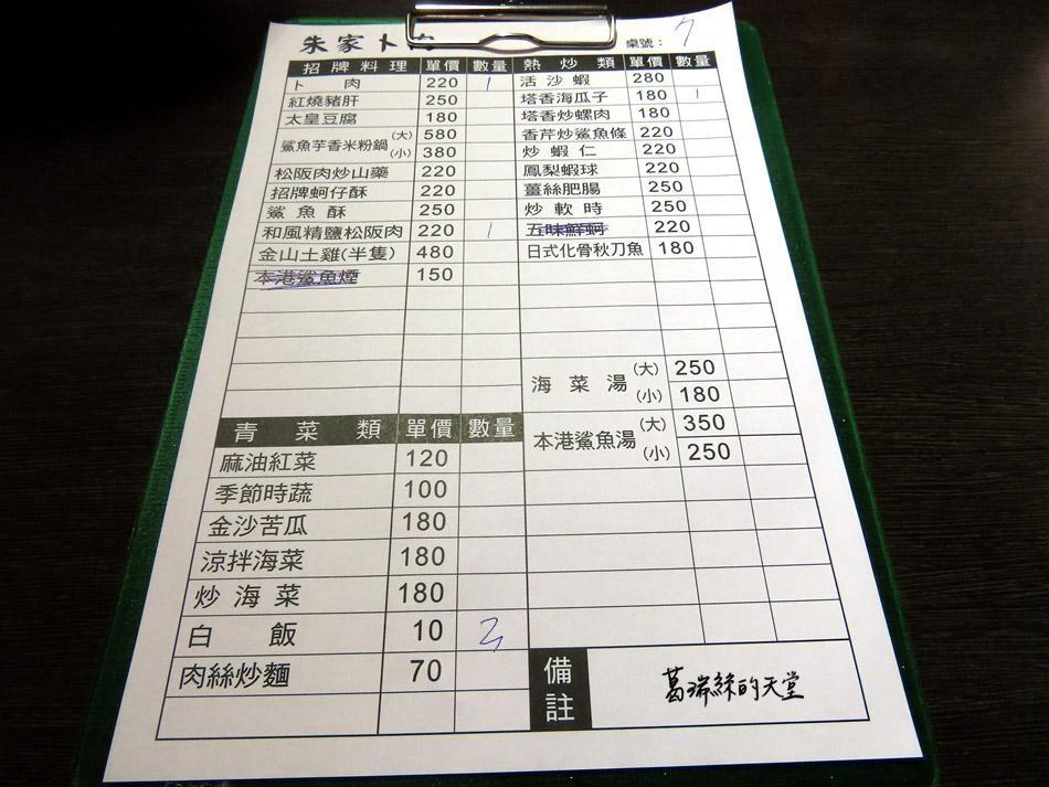 金山老街美食-朱家卜肉 (1).jpg
