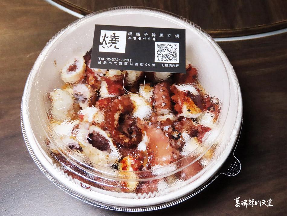台北東區韓式燒烤-燒桶子 韓風立燒 (55).jpg