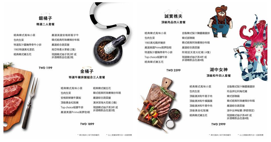 燒桶子韓風立燒菜單 (1).jpg
