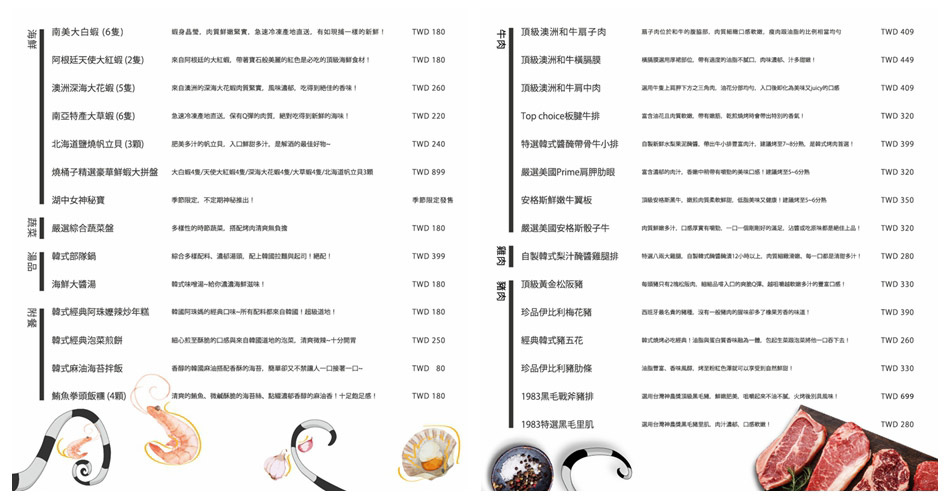 燒桶子韓風立燒菜單 (2).jpg