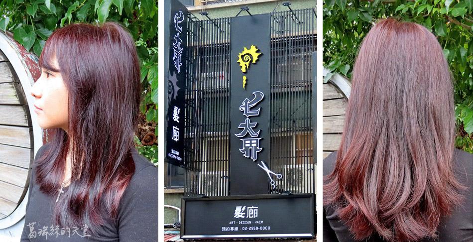 板橋染髮推薦-七大界髮廊板橋店.jpg