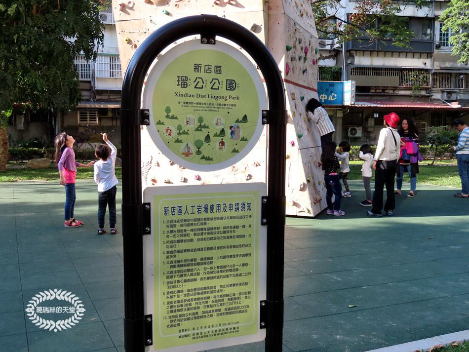 新店特色公園-瑠公公園 (2).jpg